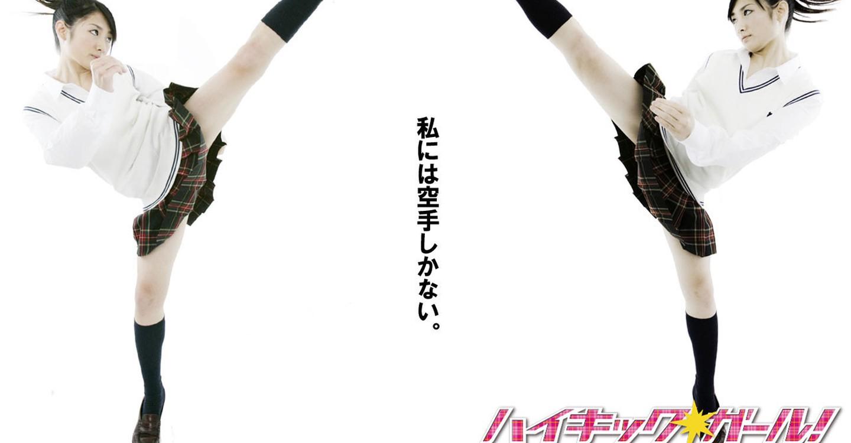 ハイキック・ガール! 映画 動画...