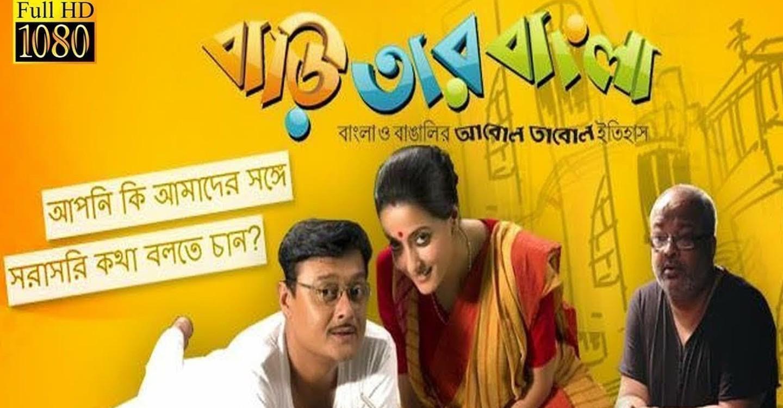 Baari Tar Bangla