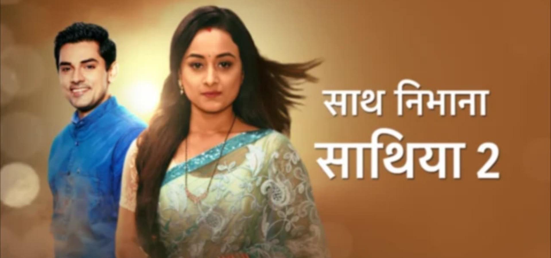 Saath Nibhana Saathiya