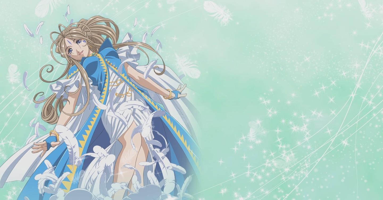 ああっ女神さまっ それぞれの翼