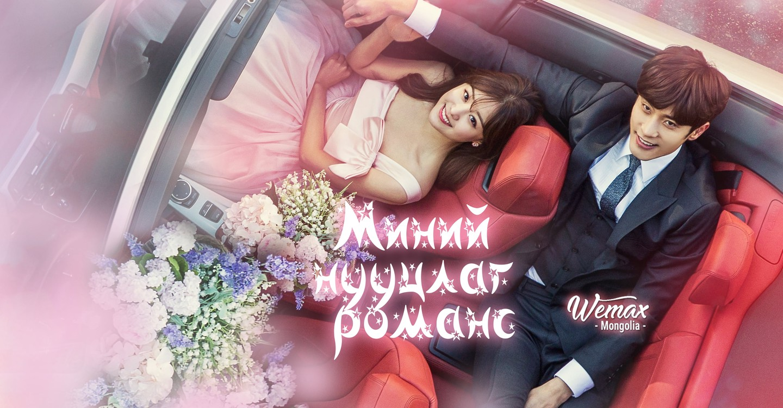 My Secret Romance - streaming tv show online