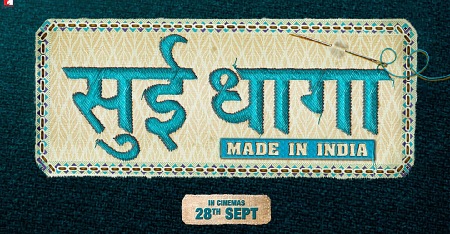 Sui Dhaaga - Made in India backdrop 1