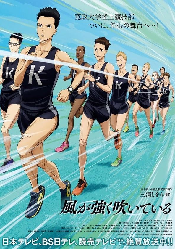 風が強く吹いている Season 1 poster