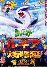 劇場版 ポケットモンスター 幻のポケモン ルギア爆誕