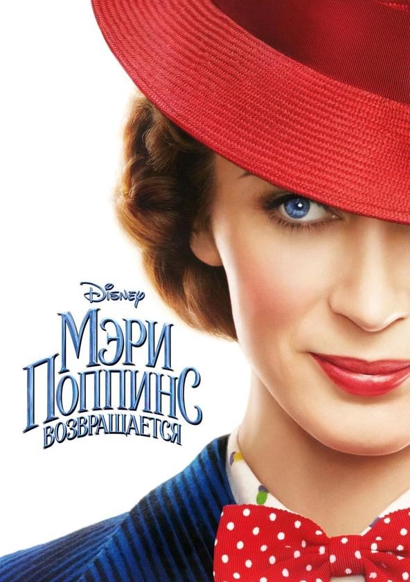 Мэри Поппинс возвращается poster