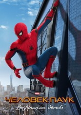 Человек-паук. Возвращение домой