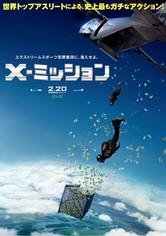 X-ミッション
