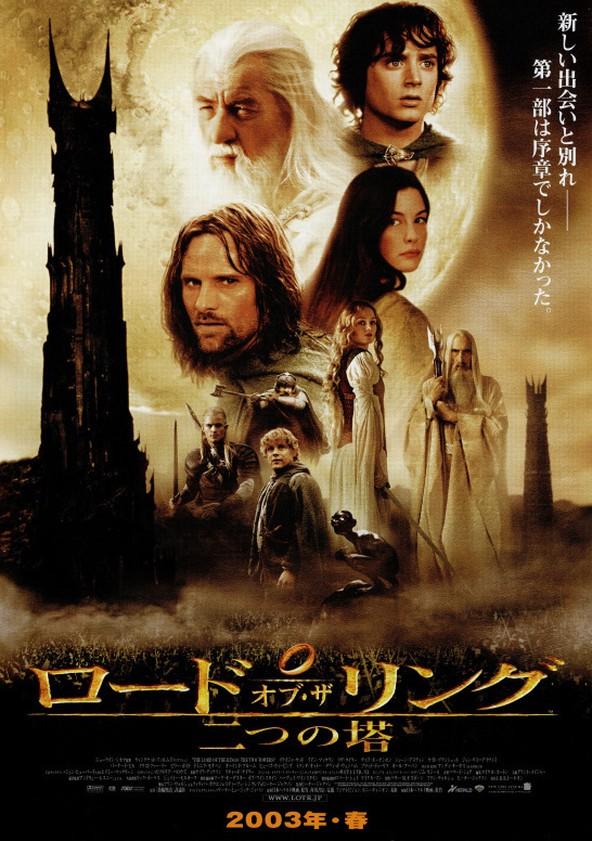 ロード・オブ・ザ・リング/二つの塔 poster