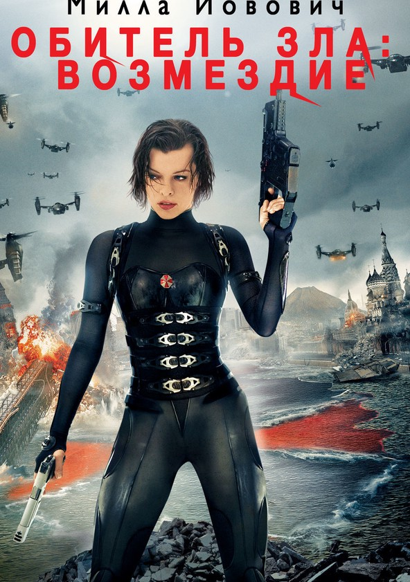 Watch Resident Evil: Retribution Online Full Movie Free
