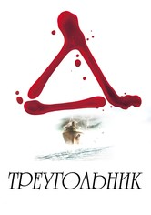 Треугольник
