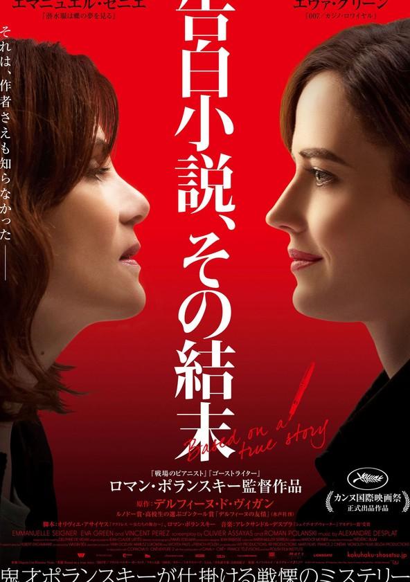 告白小説 poster