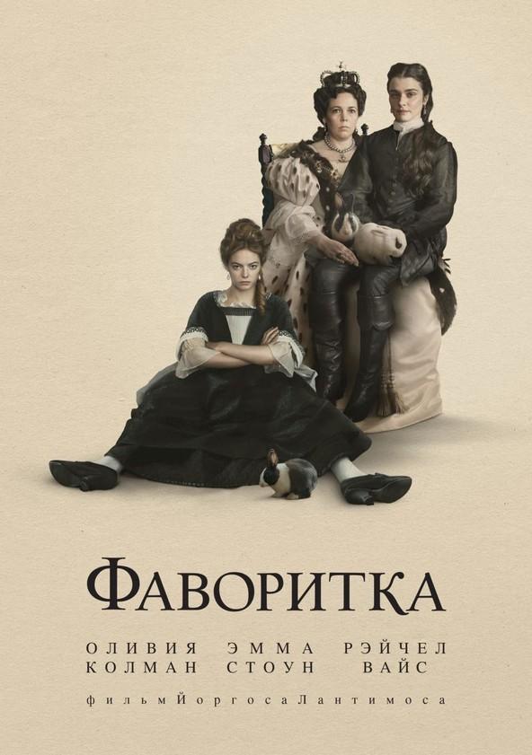 Фаворитка poster