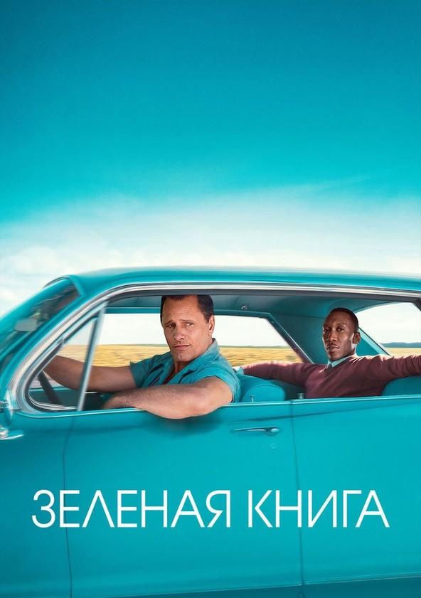 Зелёная книга poster
