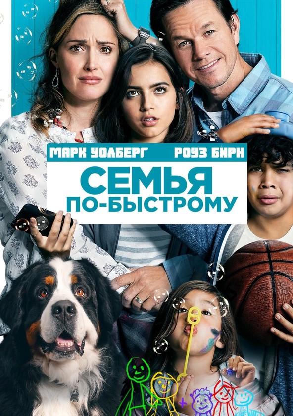 Семья по-быстрому poster
