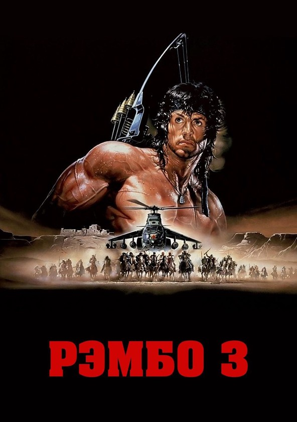 Рэмбо 3