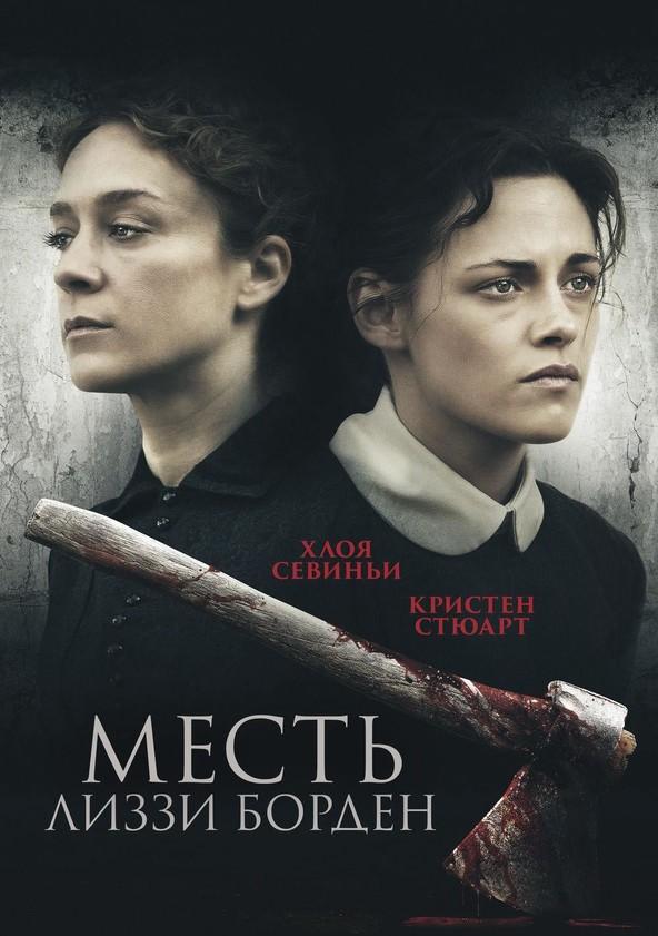 Месть Лиззи Борден poster