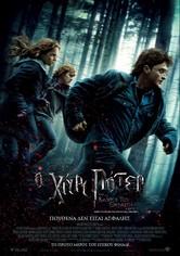 Ο Χάρι Πότερ και οι Κλήροι του Θανάτου: Μέρος Α'