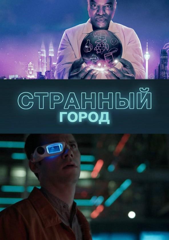 Странный город poster