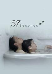 37セカンズ