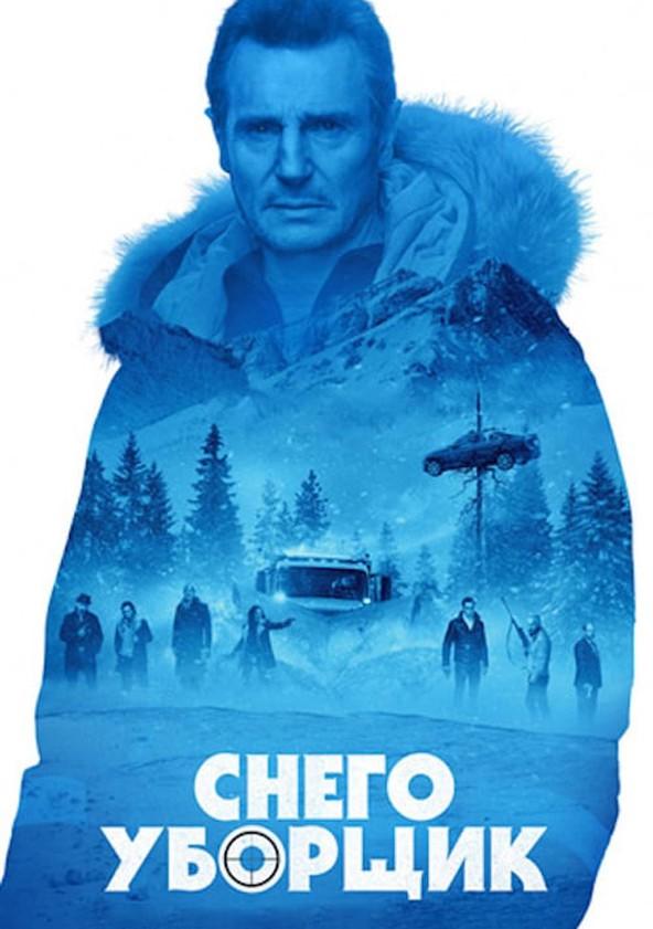 Снегоуборщик poster