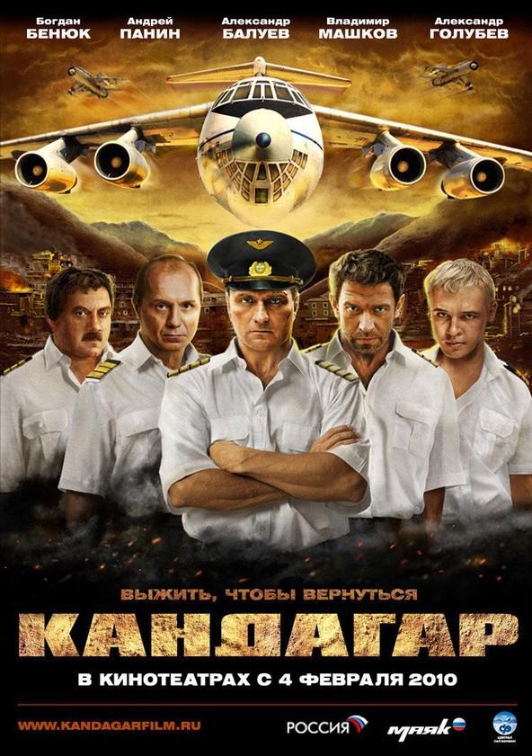 Kandahar poster