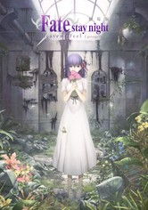 Fate/Stay Night Heaven's Feel I. Presage Flower