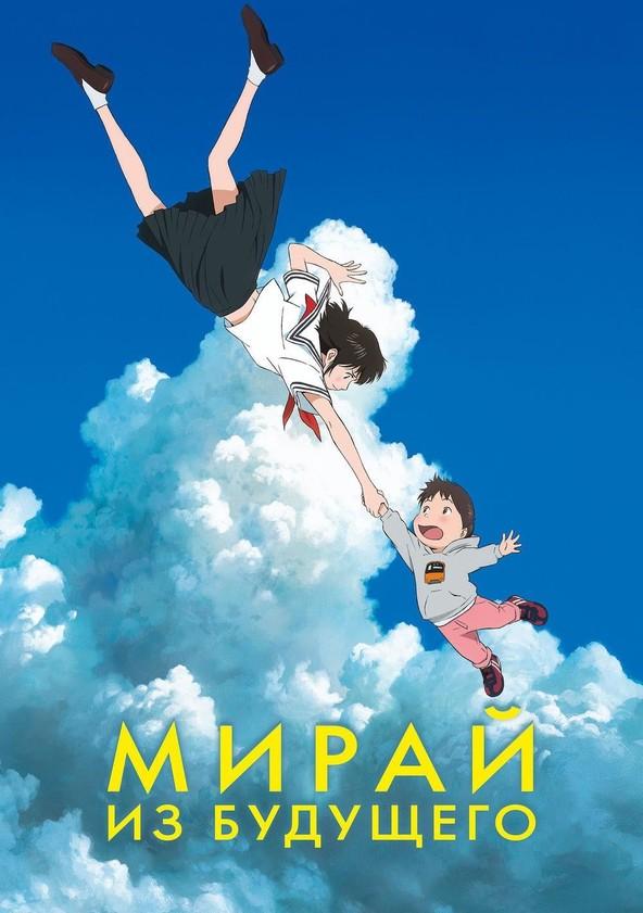 Мирай из будущего poster