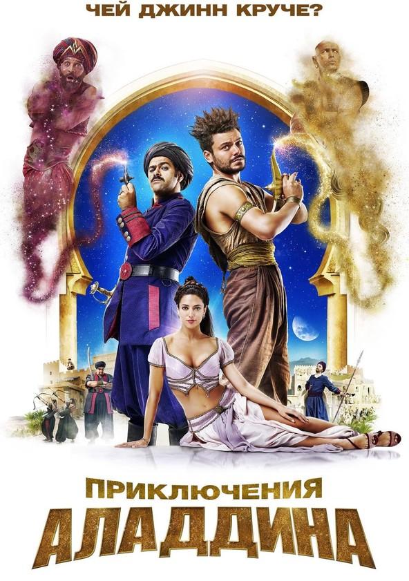 Приключения Аладдина poster