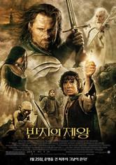 반지의 제왕: 왕의 귀환