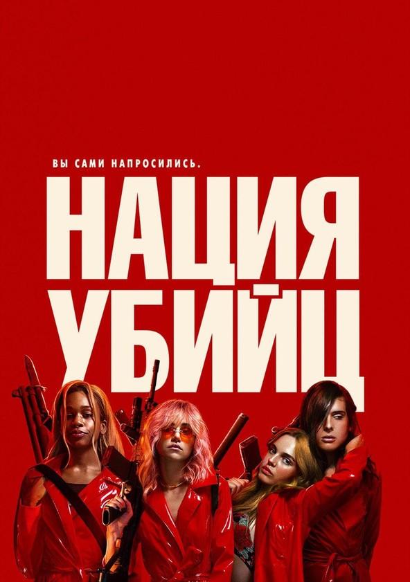 Нация убийц poster