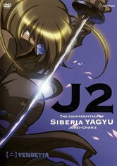 Jubei-Chan 2: The Counterattack of Siberia Yagyu