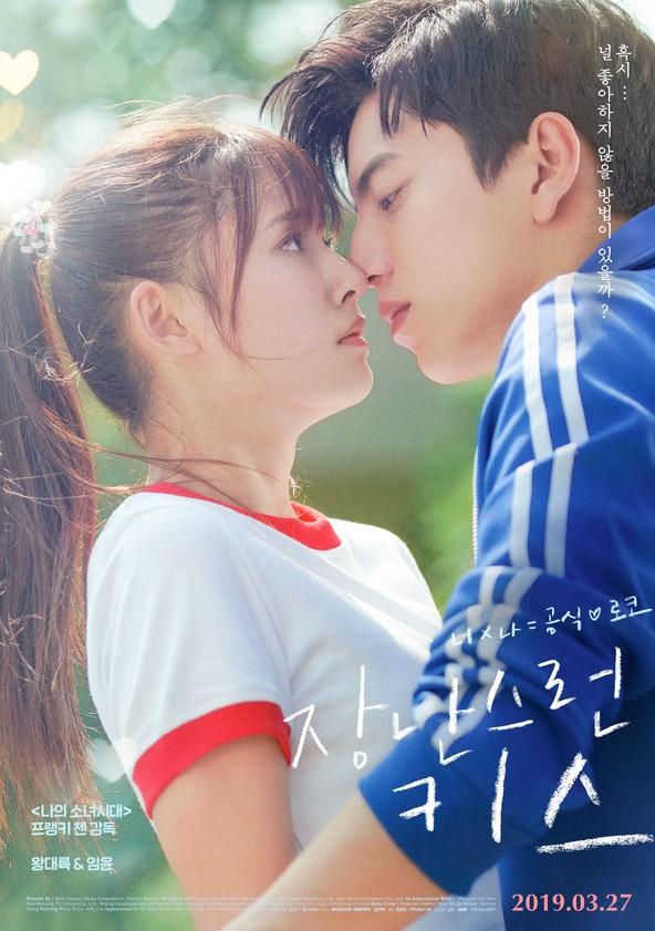 장난스런 키스 poster