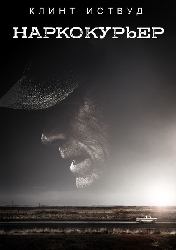 Наркокурьер poster