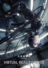 Kōkaku Kidōtai - Shin Gekijōban: Virtual Reality Diver