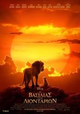Ο Βασιλιάς των Λιονταριών