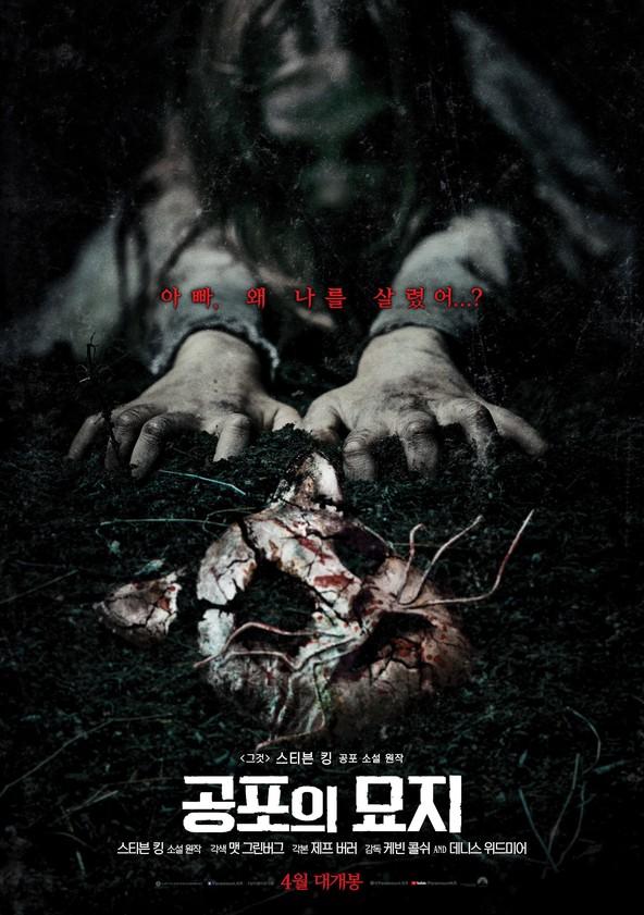 공포의 묘지 poster