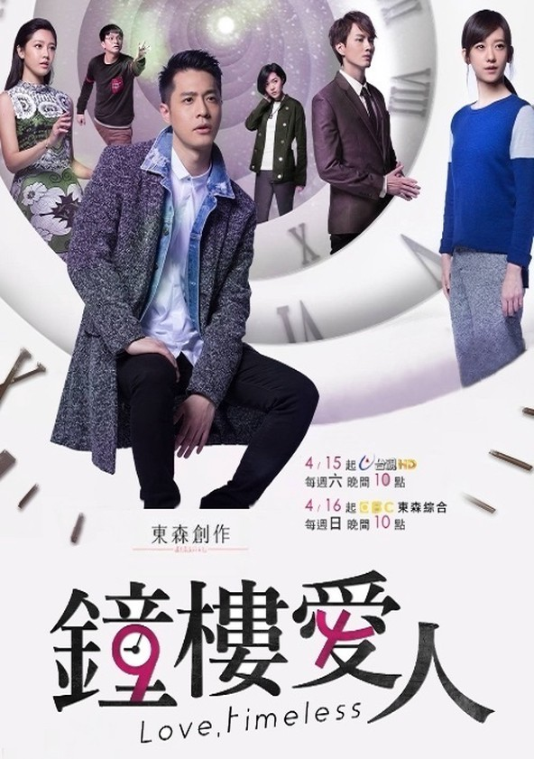 鐘樓愛人 Season 1 poster
