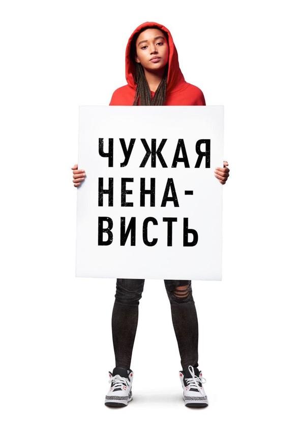 Чужая ненависть poster