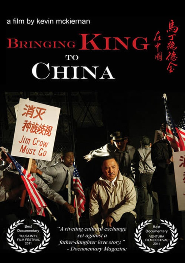 Bringing King to China poster