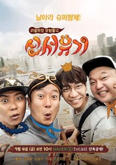 New Journey to the West