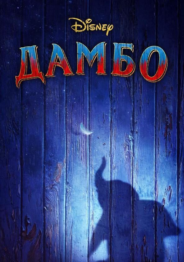Дамбо poster
