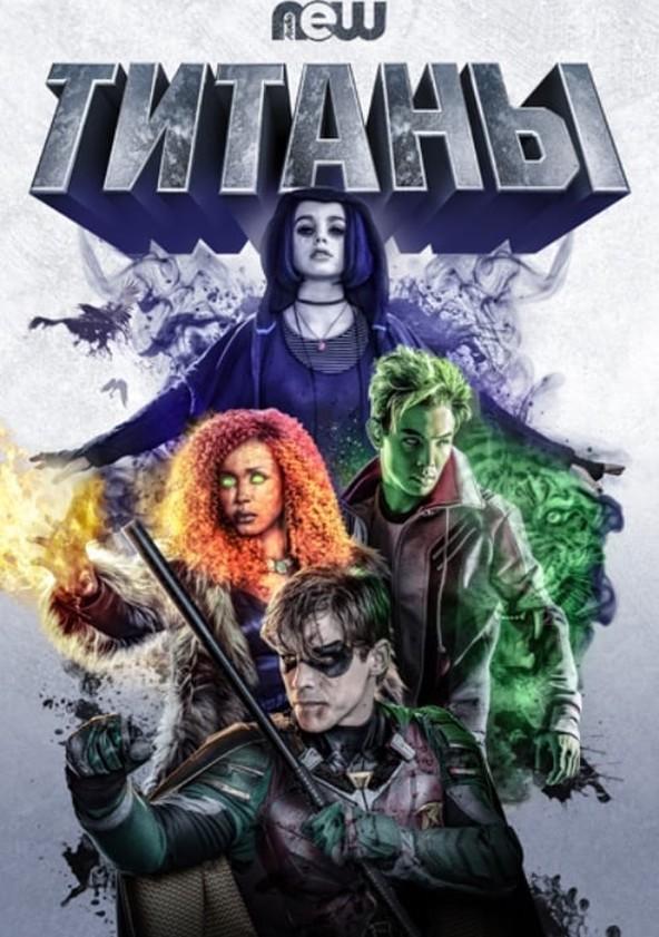Титаны poster