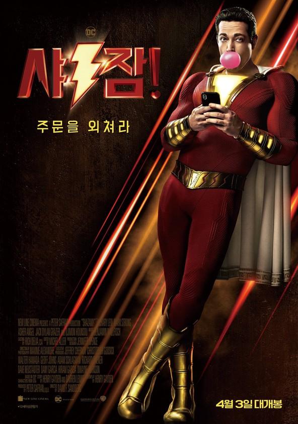 샤잠! poster
