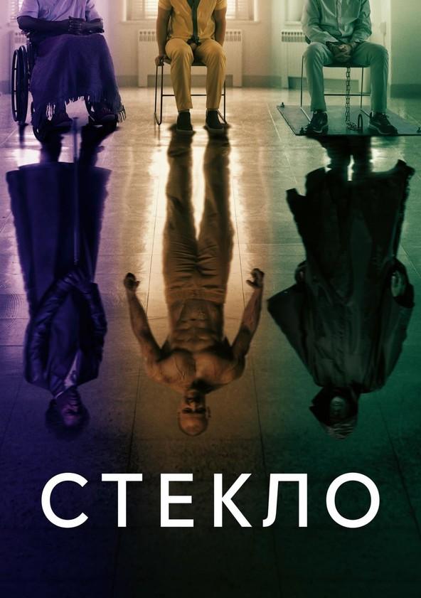 Стекло poster