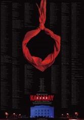 Karamay