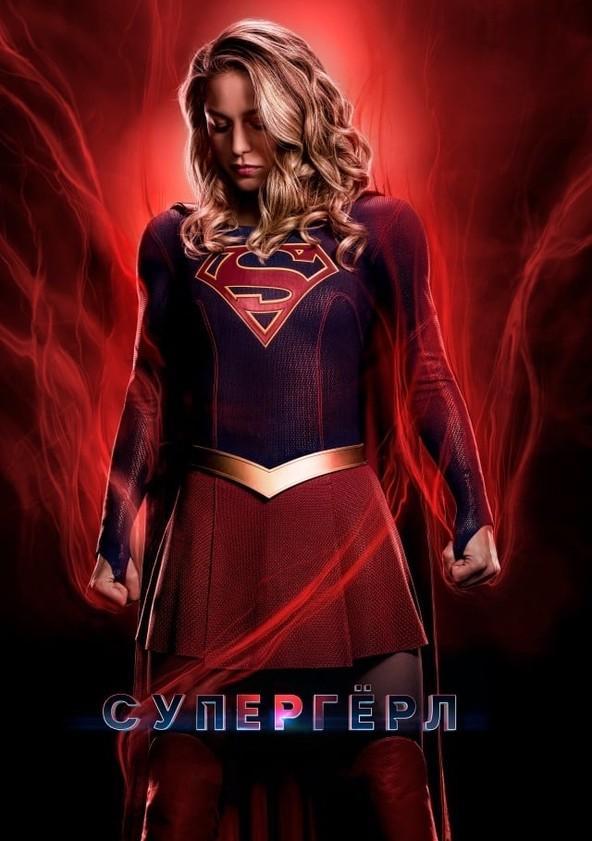 Супергёрл poster