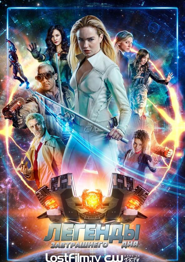 Легенды завтрашнего дня poster