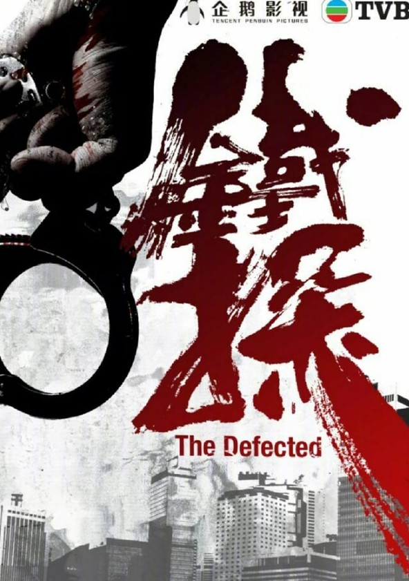 The Defected Season 1 poster