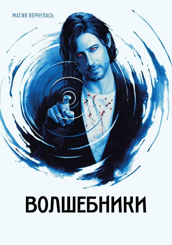 Волшебники poster