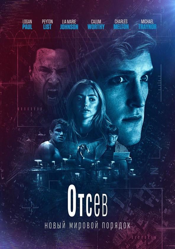 Отсев: Новый мировой порядок poster